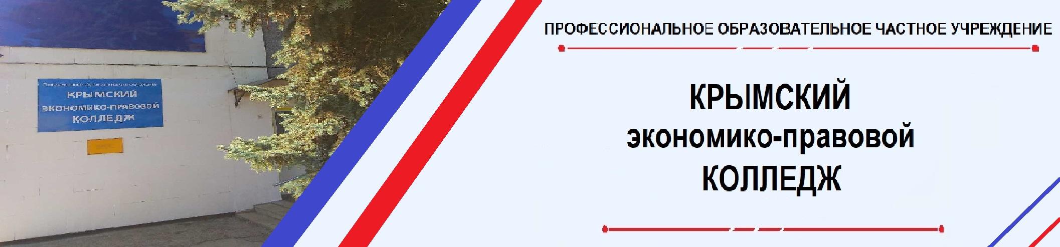 """ПОЧУ """"КРЫМСКИЙ ЭКОНОМИКО-ПРАВОВОЙ КОЛЛЕДЖ"""""""